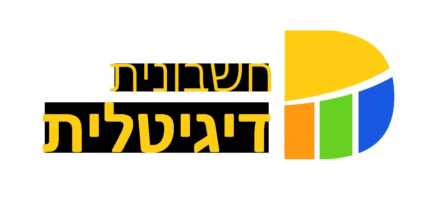 חשבונית דיגיטלית לוגו